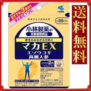 【送料無料】小林製薬の栄養補助食品 マカEX 約30日分 6...