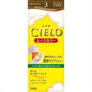 ホーユー シエロ ムースカラー 3 明るいライトブラウン(白髪染め)|aaa83900