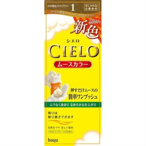 ホーユー シエロ ムースカラー 1 かなり明るいライトブラウン(白髪染め)|aaa83900