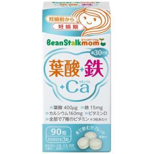 ビーンスタークマム 葉酸+鉄+カルシウム 30日分 90粒 aaa83900