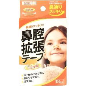 カワモト 鼻腔拡張テープ 子供用 18枚入|aaa83900