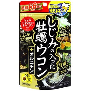 井藤漢方製薬 しじみの入った牡蠣ウコン+オルニチン 66日分 264粒 aaa83900