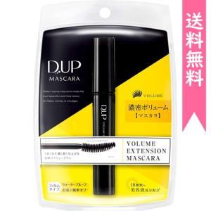 ディーアップ DUP マスカラ ボリュームエクステンション|aaa83900