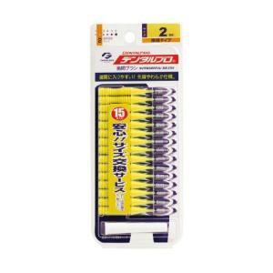 デンタルプロ 歯間ブラシ サイズ2(SS)15本入り|aaa83900