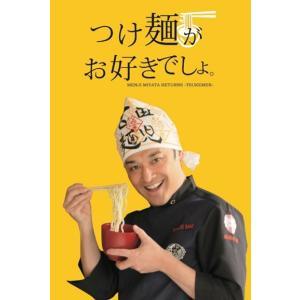 大阪心斎橋のつけ麺専門店 『帰ってきた宮田麺児』(つけ麺)スープ4人前+麺5玉入り お取り寄せ