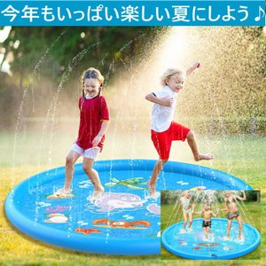 噴水プール 家庭用 150cm 噴水マット 子供用 キッズ 夏遊び 水遊び 女の子 男の子 幼児 シャワー 女児 男児 aaminano