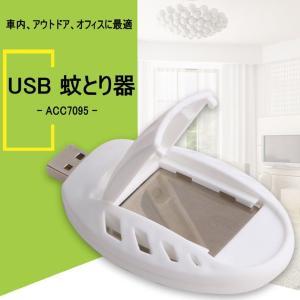 USB付き虫除け ACC7095 aaminano