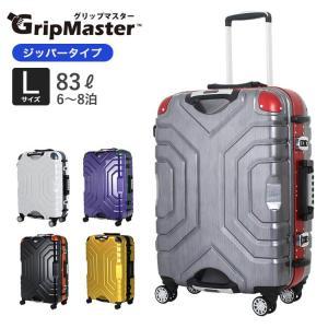 スーツケース Lサイズ 大型 上下ハンドル グリップマスター搭載 7日〜長期 フレームタイプ 双輪キ...