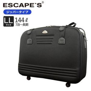 スーツケース ソフト キャリーバッグ Lサイズ 超大型 大容量 TSAロック 約7泊〜長期 ESCAPE'S C3011T-77|aaminano