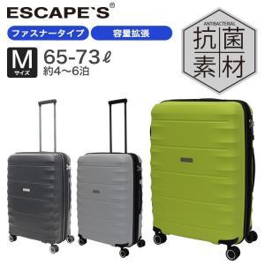 抗菌 スーツケース ESC2242-61 Mサイズ aaminano