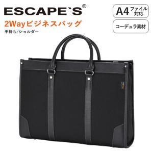 ビジネスバッグ A4ファイル対応サイズ コーデュラ素材 耐久性 撥水 ショルダーベルト付き シフレ ESCAPE'S ESC5081 aaminano