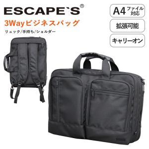 ビジネスバッグ 3WAY リュック ショルダー A4ファイル対応サイズ 2層式 拡張タイプ ショルダーベルト付き シフレ ESCAPE'S エスケープ ESC5121 aaminano