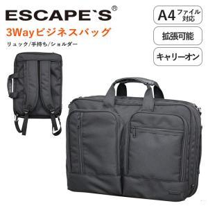 ビジネスバッグ 3WAY リュック ショルダー A4ファイル対応サイズ 2層式 拡張タイプ ショルダーベルト付き シフレ ESCAPE'S エスケープ ESC5122 aaminano