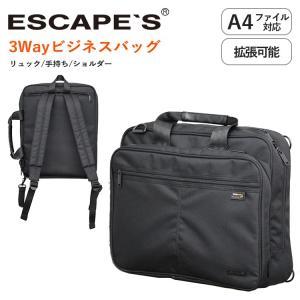 ビジネスバッグ 3WAY リュック ショルダー A4ファイル対応サイズ 2層式 拡張タイプ ショルダーベルト付き シフレ ESCAPE'S エスケープ ESC5123 aaminano