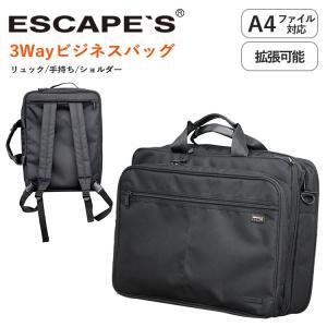 ビジネスバッグ 3WAY リュック ショルダー A4ファイル対応サイズ 3層式 拡張タイプ ショルダーベルト付き シフレ ESCAPE'S エスケープ ESC5124 aaminano