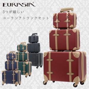 ユーラシアトランク ≪EUR2121≫ 32cm スーツケース Sサイズ ファスナータイプ 機内持ち込み かわいい トランク aaminano