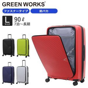 スーツケース ≪GRE2175≫ 70cm GREENWORKS フロントオープン|aaminano