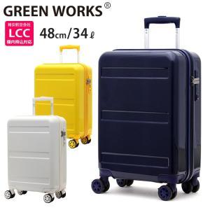 スーツケース ≪GRE2206≫48cm GREENWORKS Sサイズ機内持ち込みOK コインロッカー対応 LCC 卒業旅行 春休み aaminano