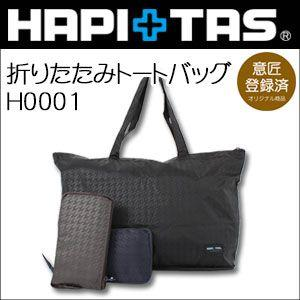 折りたたみトートバッグ キャリーに通して持ち運びに便利 H0001 MEN'S