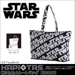 STAR WARS スター・ウォーズ 折りたたみトートバッグ シフレ ハピタス H0001|aaminano
