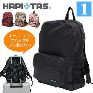 折りたたみリュック キャリーに通して持ち運びに便利 H0006 HAPI+TAS ハピタス