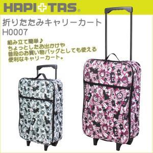 折りたたみキャリー ≪H0007≫ アリストランプ HAPI+TAS ハピタス aaminano
