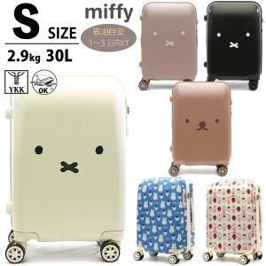 スーツケース ミッフィー miffy ジッパータイプ 機内持ち込み Sサイズ かわいい レディース シフレ HAP2249-48|aaminano