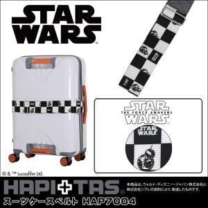 STAR WARS スター・ウォーズ スーツケースベルト シフレ ハピタス HAP7004|aaminano