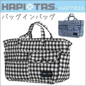 ギンガムチェック柄 バッグインバッグ バッグの中身をすっきり整頓 HAP7026 HAPI+TAS ハピタス aaminano