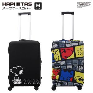 スーツケースカバー かわいい スヌーピー Mサイズ ハピタス HAP7037-M|aaminano