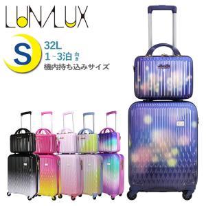 スーツケース 機内持ち込み Sサイズ ミニトランク付 グラデーションカラー カラフル かわいい 大人可愛い 綺麗 レディース シフレ ルナルクス LUN2116-48 aaminano