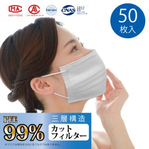 マスク 50枚入 使い捨て 白 大人用 普通サイズ 三層構造 不織布 PFE99%カット 箱あり シフレ|aaminano