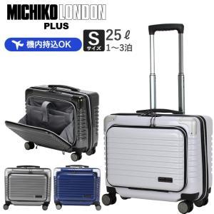 スーツケース≪MCL2065≫34cm MICHIKO LONDON PLUS ミチコロンドンプラス|aaminano