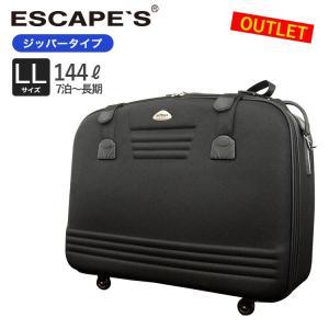 40%OFF アウトレット キャリーバッグ 超大型 LLサイズ シフレ ESCAPE'S C3011T-77|aaminano
