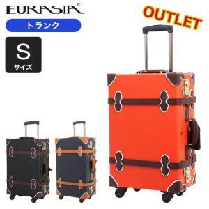 50%OFF アウトレット スーツケース Sサイズ シフレ ユーラシアトランク C8343-47|aaminano