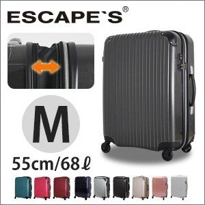 50%OFF アウトレット スーツケース Mサイズ シフレ ESCAPE'S ESC2007-55|aaminano