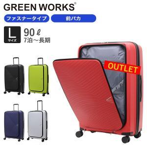 50%OFF アウトレット スーツケース Lサイズ ファスナータイプ 前ポケットがパカっと開いて荷物の出し入れ可能 軽量 シフレ GREENWORKS GRE2175-70|aaminano