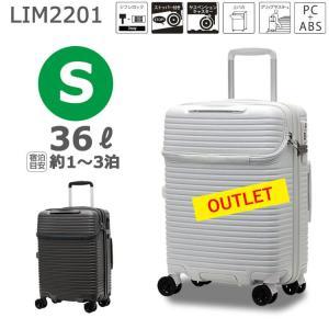 50%OFF アウトレット スーツケース 機内持ち込み Sサイズ 双輪キャスター ストッパー付 上がパカっと開く 楽々持ち上げられるグリップマスター搭載 LIM2201-S|aaminano