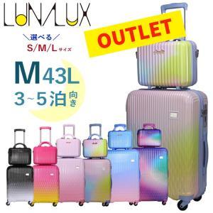 15%OFF アウトレット スーツケース Mサイズ レディース おしゃれ かわいい グラデーションカラー ミニトランク付き シフレ ルナルクス LUN2116-55|aaminano