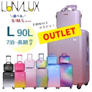 15%OFF アウトレット スーツケース Lサイズ レディース おしゃれ かわいい グラデーションカラー ミニトランク付き シフレ ルナルクス LUN2116-67|aaminano