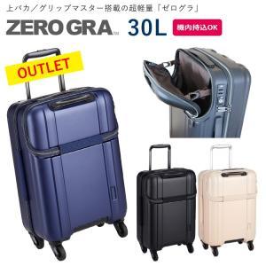 50%OFF アウトレット スーツケース 機内持ち込み Sサイズ 超軽量 上がパカっと開いて小物が収納可能 グリップマスター搭載 シフレ ZERO GRA ZER2174|aaminano