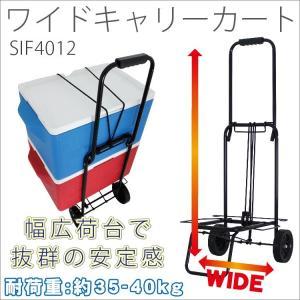 ワイドキャリーカート 耐荷重約35〜40kg 大型2輪キャスター搭載 幅広荷台で抜群の安定感 SIF4012 aaminano
