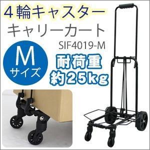 4輪キャリーカート Mサイズ 耐荷重約25kg 後輪大型の4輪キャスター搭載で重い荷物も安定走行 SIF4019 aaminano