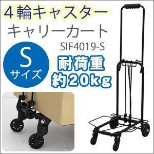 4輪キャリーカート Sサイズ 耐荷重約20kg 後輪大型の4輪キャスター搭載で重い荷物も安定走行 SIF4019 aaminano