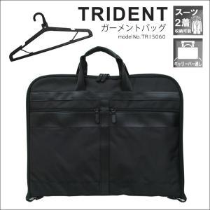 ガーメントバッグ ポケット充実 スーツ2着収納可能 キャリーバー通し ビジネスバッグ ブリーフケース TRIDENT トライデント TRI5060 aaminano