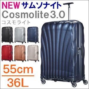 超軽量スーツケース サムソナイト コスモライト3.0 スピナー V22302 73349 55cm/36L Samsonite Cosmolite3.0 Spinner|aaminano