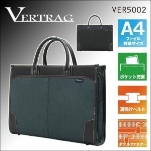 ビジネスバッグ ポリエステル素材 ダブルファスナータイプ 肩掛けベルト付き A4ファイル対応 ブリーフケース VERTRAG バートラグ VER5002 aaminano