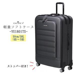 ESCAPE'Sソフトスーツケース ≪YU1801TS≫ 51cm/38L  Sサイズ (1泊 2泊 3泊) キャリーバッグ|aaminano