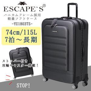 ESCAPE'Sソフトスーツケース≪YU1803TS≫ 115 L Lサイズ (7泊〜長期向き) キャリーバッグ|aaminano