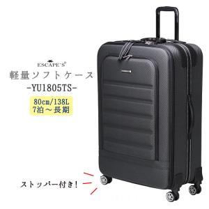 最大級サイズ ESCAPE'Sソフトスーツケース≪YU1805TS≫ 138L XLサイズ (7泊〜長期向き) キャリーバッグ|aaminano